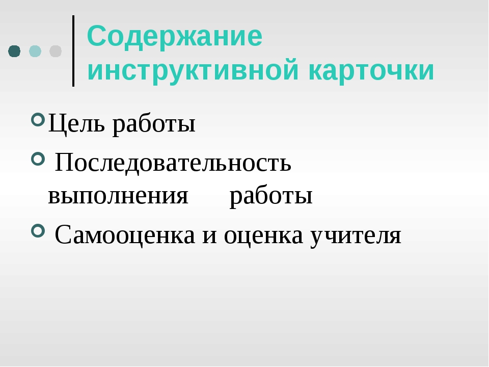 Содержание инструктивной карточки Цель работы Последовательность выполнения р...