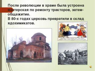 После революции в храме была устроена мастерская по ремонту тракторов, затем-