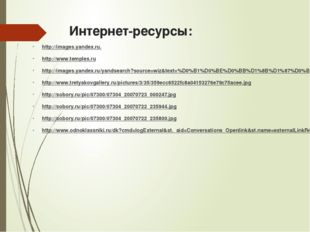 Интернет-ресурсы: http://images.yandex.ru. http://www.temples.ru http://image