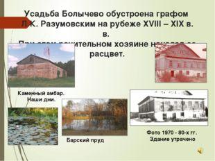 Усадьба Болычево обустроена графом Л.К. Разумовским на рубеже XVIII – XIX в.