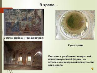 В храме… Купол храма Кессоны – углубления, квадратной или прямоугольной формы
