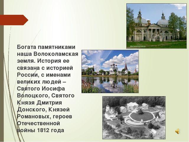 Богата памятниками наша Волоколамская земля. История ее связана с историей Р...