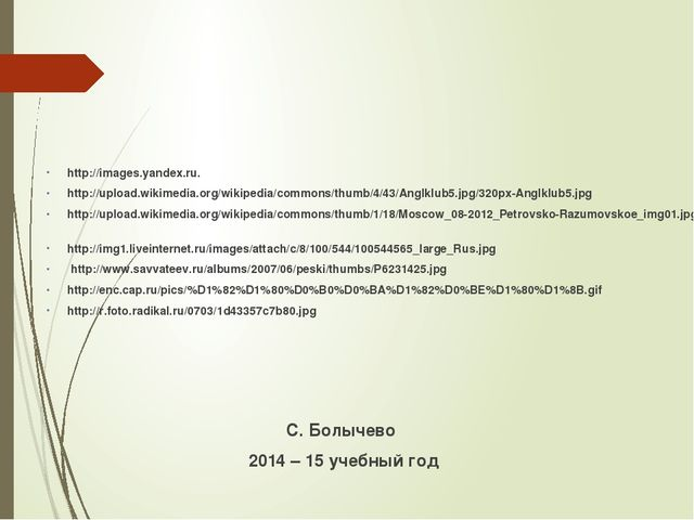http://images.yandex.ru. http://upload.wikimedia.org/wikipedia/commons/thumb...