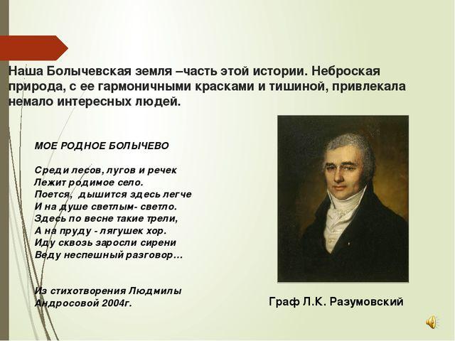 Наша Болычевская земля –часть этой истории. Неброская природа, с ее гармоничн...