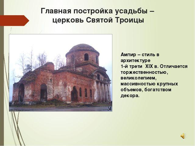 Главная постройка усадьбы – церковь Святой Троицы Ампир – стиль в архитектуре...