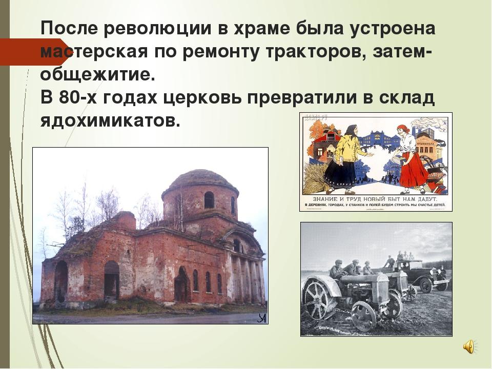 После революции в храме была устроена мастерская по ремонту тракторов, затем-...