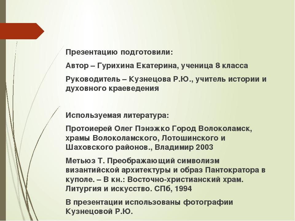 Презентацию подготовили: Автор – Гурихина Екатерина, ученица 8 класса Руково...