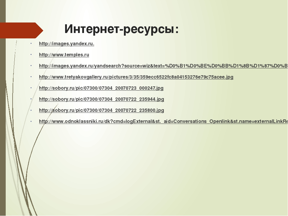 Интернет-ресурсы: http://images.yandex.ru. http://www.temples.ru http://image...