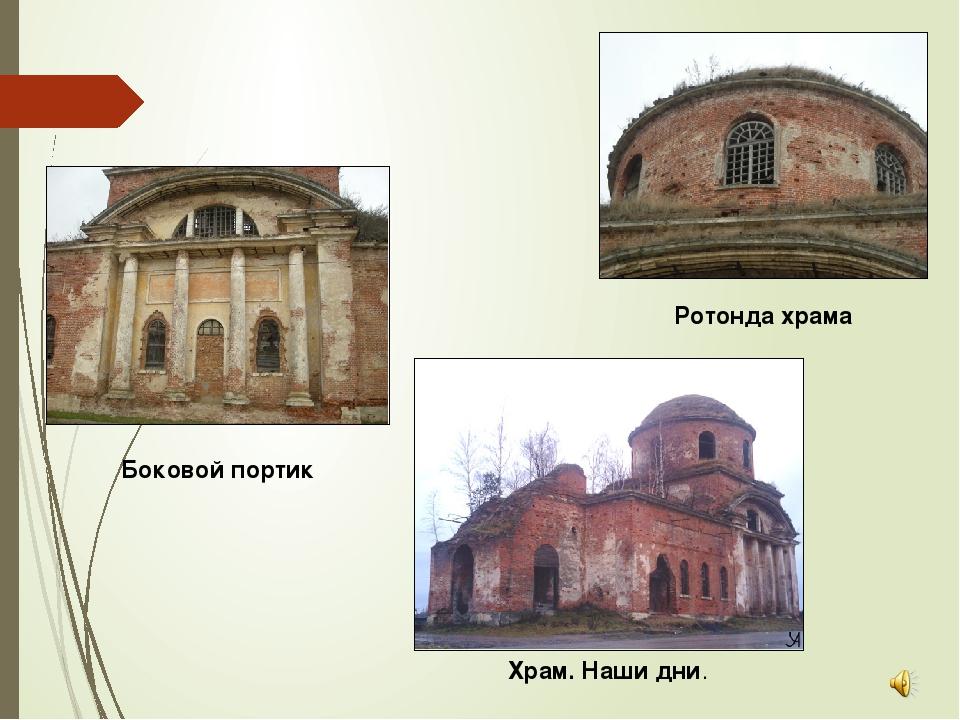 Ротонда храма Боковой портик Храм. Наши дни.