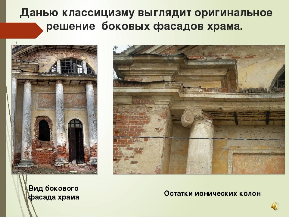 Данью классицизму выглядит оригинальное решение боковых фасадов храма. Остатк...