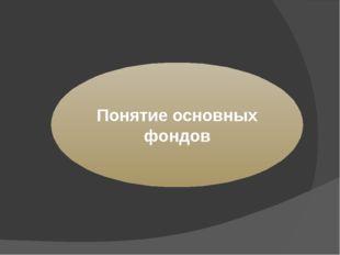 Понятие основных фондов