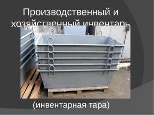 Производственный и хозяйственный инвентарь (инвентарная тара)