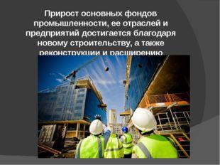 Прирост основных фондов промышленности, ее отраслей и предприятий достигается