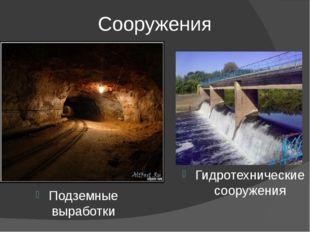 Сооружения Подземные выработки Гидротехнические сооружения