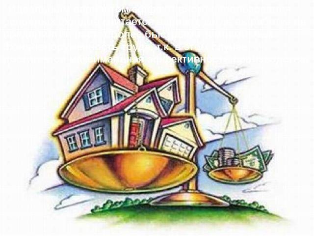 Идеальным вариантом эффективного использования основных фондов считается вар...