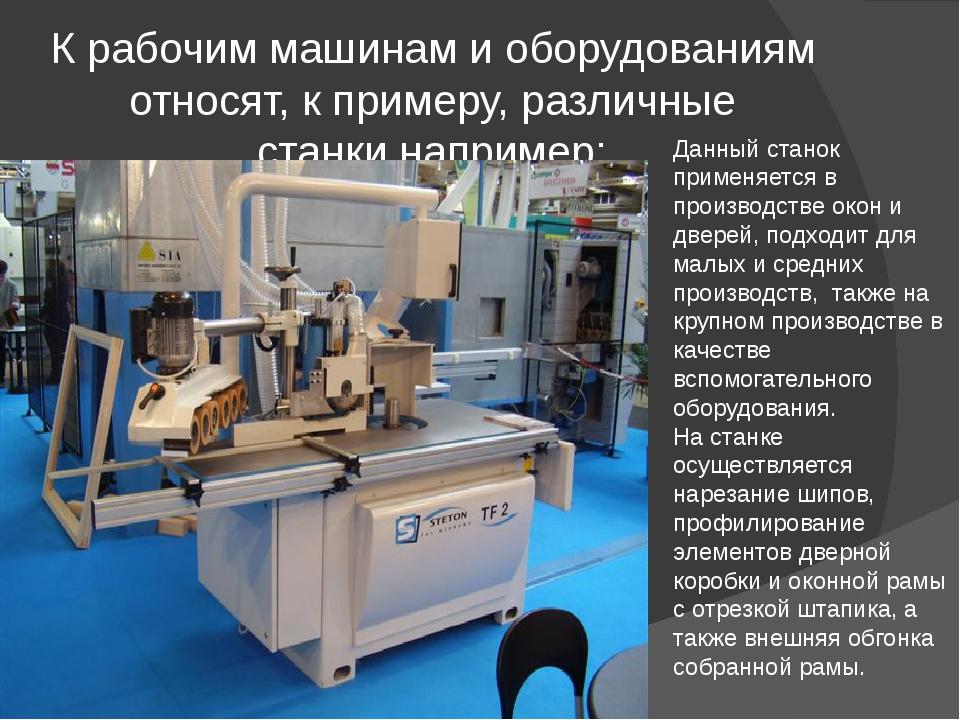 К рабочим машинам и оборудованиям относят, к примеру, различные станки,наприм...