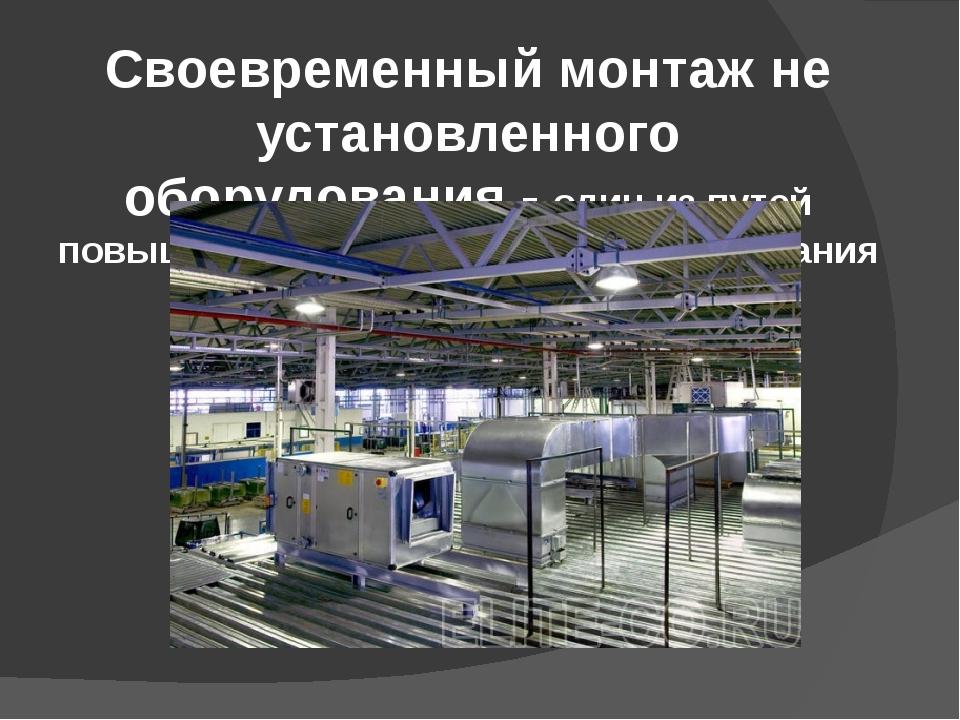 Своевременный монтаж не установленного оборудования - один из путей повышения...