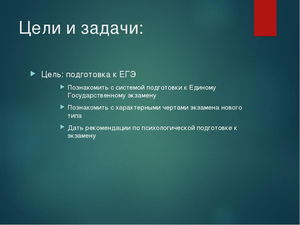 Цели и задачи: Цель: подготовка к ЕГЭ Познакомить с системой подготовки к Еди...