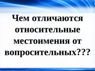 Чем отличаются относительные местоимения от вопросительных??? http://linda603
