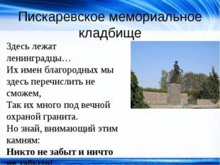 Пискаревское мемориальное кладбище Здесь лежат ленинградцы… Их имен благородн