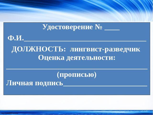 Удостоверение № ____ Ф.И.________________________________ ДОЛЖНОСТЬ: лингвист...