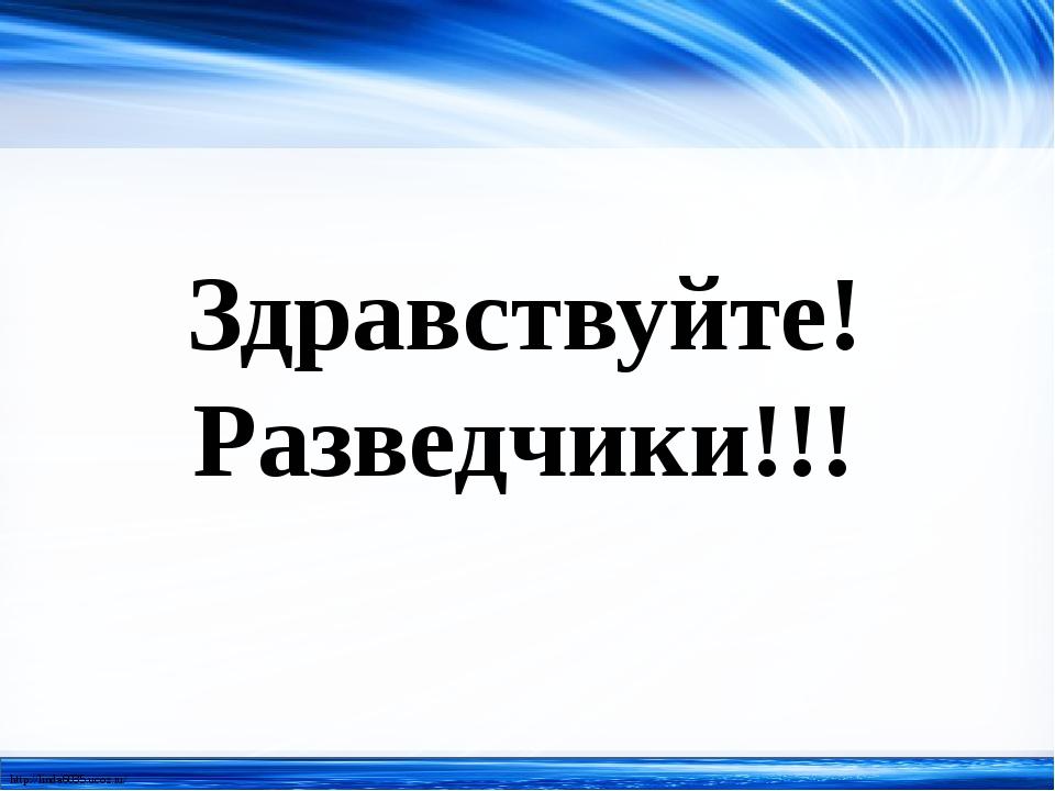 Здравствуйте! Разведчики!!! http://linda6035.ucoz.ru/
