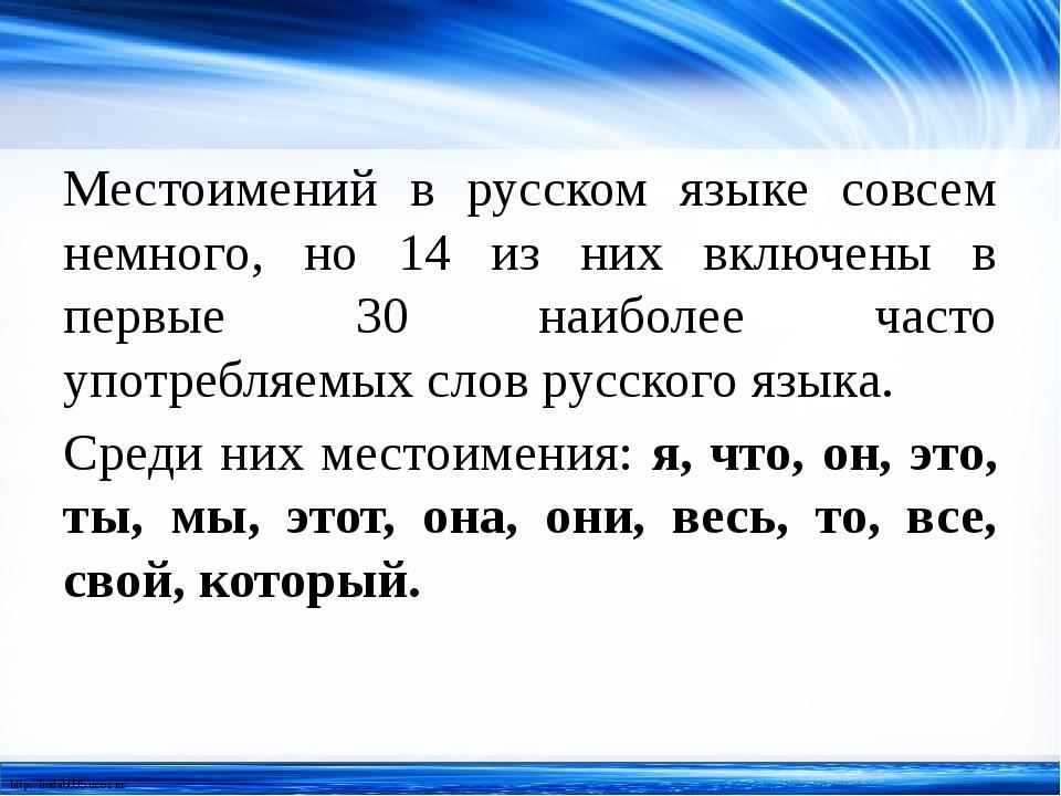 Местоимений в русском языке совсем немного, но 14 из них включены в первые 30...