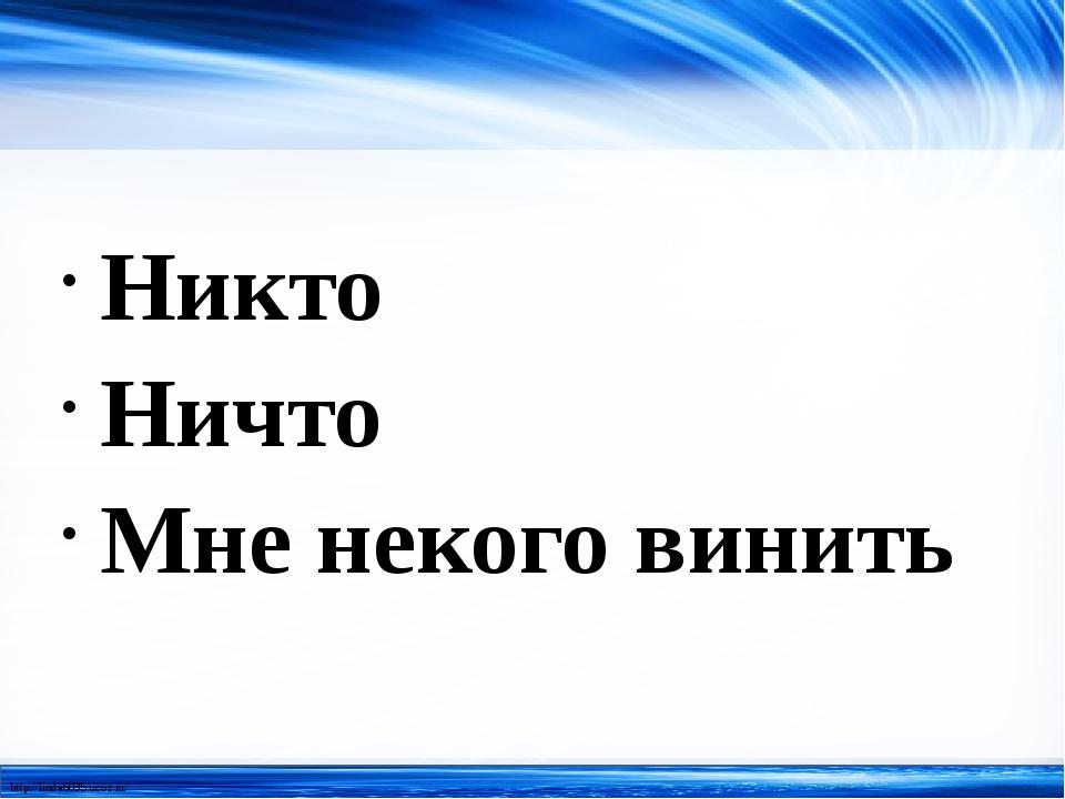 Никто Ничто Мне некого винить http://linda6035.ucoz.ru/