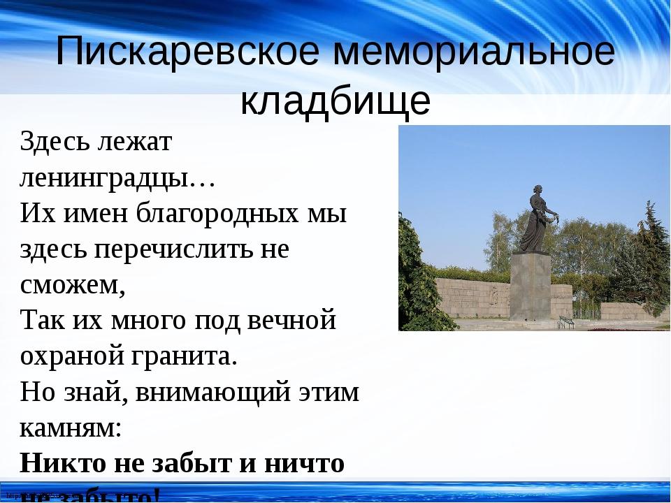 Пискаревское мемориальное кладбище Здесь лежат ленинградцы… Их имен благородн...