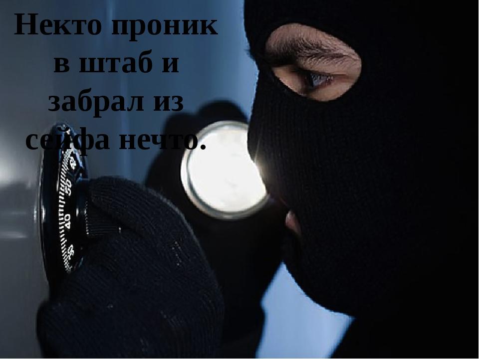 Некто проник в штаб и забрал из сейфа нечто. http://linda6035.ucoz.ru/