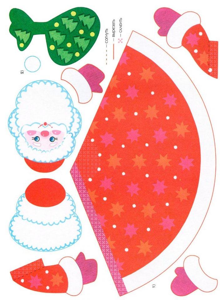 """Урок технологии 3 класс. Раздаточный материал """"Дед Мороз и Снегурочка"""""""