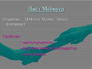 Лист Мёбиуса Открытие - 1858 год, Мёбиус Август Фердинанд Свойства : - одност