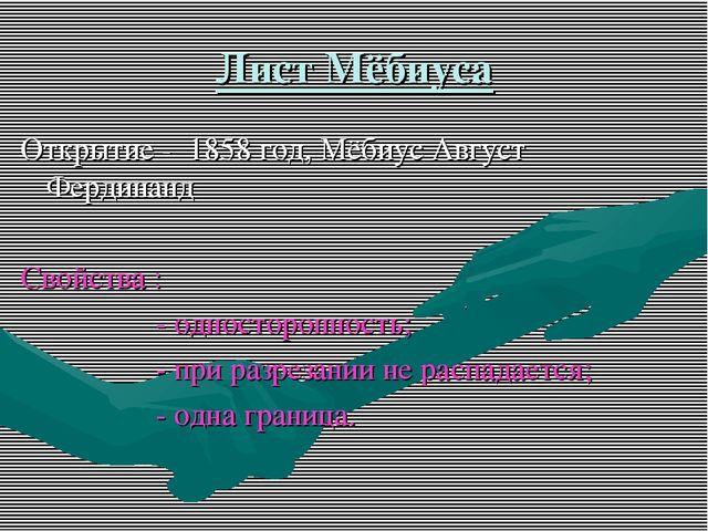 Лист Мёбиуса Открытие - 1858 год, Мёбиус Август Фердинанд Свойства : - одност...