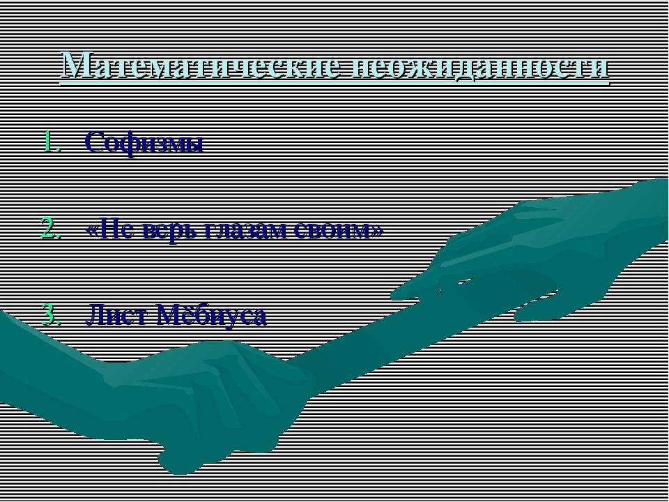 Математические неожиданности Софизмы «Не верь глазам своим» Лист Мёбиуса