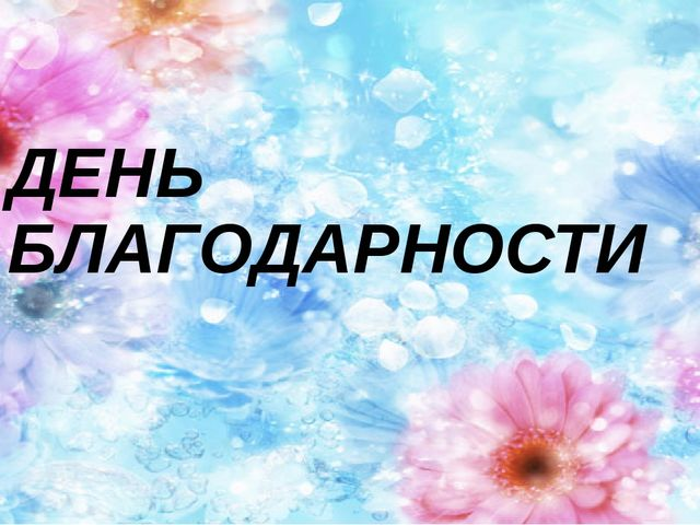 ДЕНЬ БЛАГОДАРНОСТИ