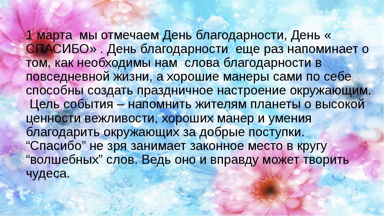 Картинки на день благодарности в казахстане