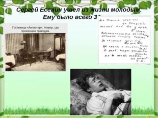 Сергей Есенин ушел из жизни молодым. Ему было всего 30 лет