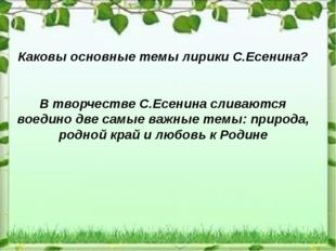 Каковы основные темы лирики С.Есенина? В творчестве С.Есенина сливаются воеди