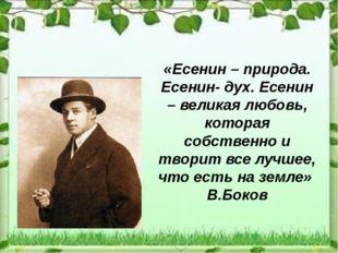 «Есенин – природа. Есенин- дух. Есенин – великая любовь, которая собственно и