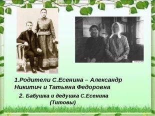 1.Родители С.Есенина – Александр Никитич и Татьяна Федоровна 2. Бабушка и дед