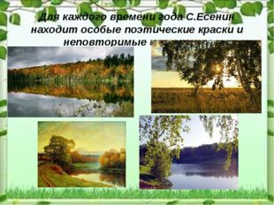 Для каждого времени года С.Есенин находит особые поэтические краски и неповто