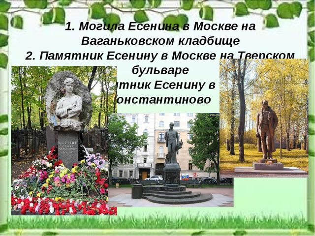 1. Могила Есенина в Москве на Ваганьковском кладбище 2. Памятник Есенину в Мо...