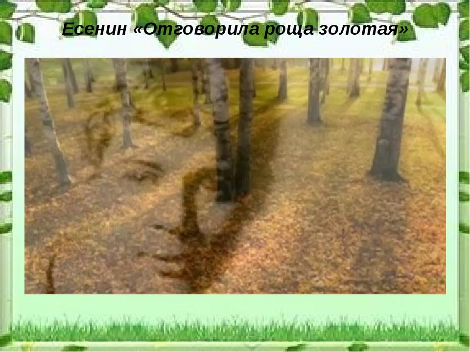 Есенин «Отговорила роща золотая»