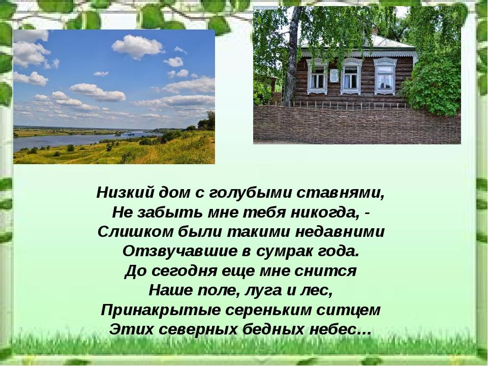 Низкий дом с голубыми ставнями, Не забыть мне тебя никогда, - Слишком были та...