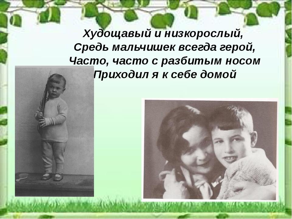 Худощавый и низкорослый, Средь мальчишек всегда герой, Часто, часто с разбиты...