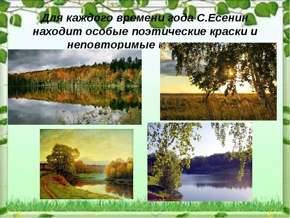 Для каждого времени года С.Есенин находит особые поэтические краски и неповто...