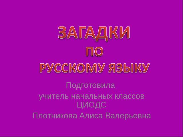 Подготовила учитель начальных классов ЦИОДС Плотникова Алиса Валерьевна