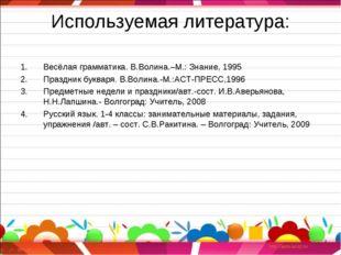 Используемая литература: Весёлая грамматика. В.Волина.–М.: Знание, 1995 Празд