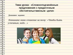 Тема урока: «Сложноподчинённые предложения с придаточным обстоятельственны