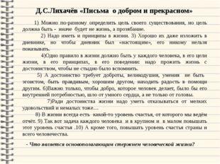 Д.С.Лихачёв «Письма о добром и прекрасном» - Что является основополагающим с